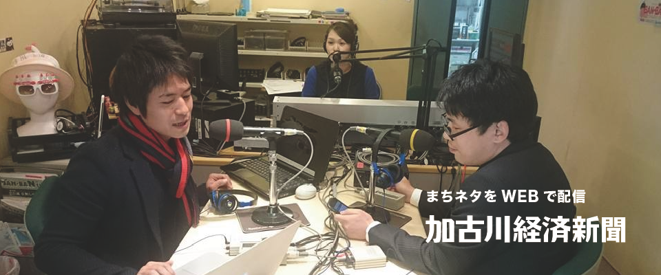 加古川経済新聞