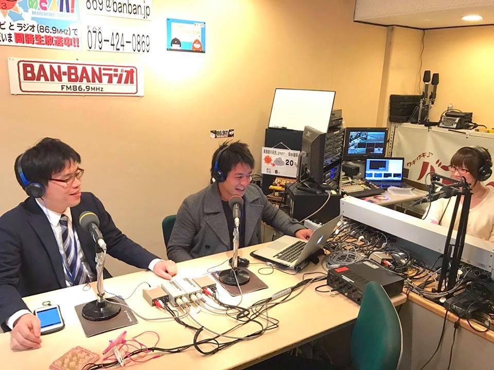 加古川経済新聞ラジオ配信