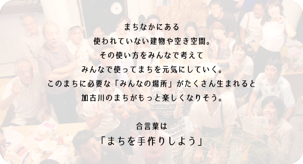 machi-renovation-message