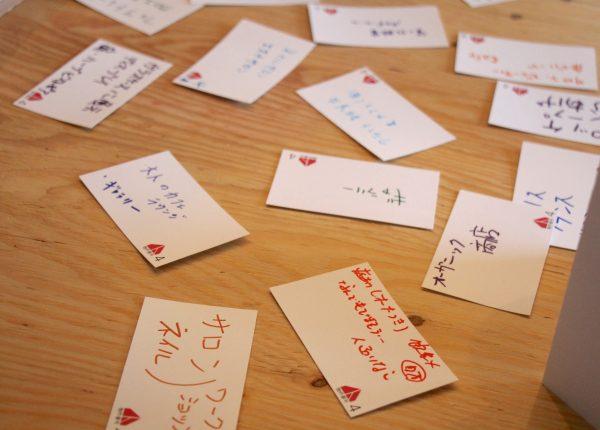 まちリノベ-カード