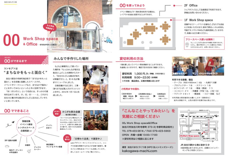 00-leaflet